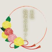 """【限定メニュー敬老の日ギフト】新登場〜!""""有頭海老"""""""