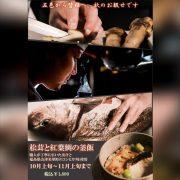 10月から店舗でも楽しめます!「松茸と紅葉鯛の釜めし」