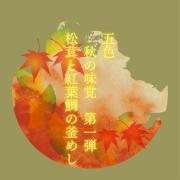 秋限定新メニュー‼︎【松茸と紅葉鯛の釜めし】登場〜