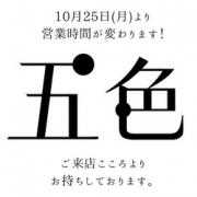 10月25日(月)より時短解除∑(°口°๑)